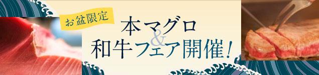 お盆限定 本マグロ&和牛フェア開催! 詳しくはこちら