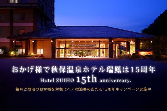 ホテル瑞鳳15周年キャンペーン